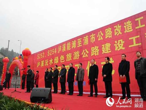 湖南首条旅游公路开工建设,总投资21.2亿!