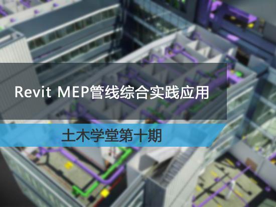 土木学堂第十期:Revit MEP管线综合实践应用