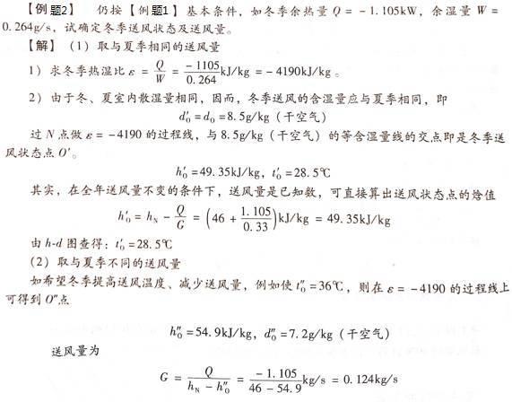 空调负荷计算与送风量的确定_19