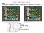 恒大珺睿府S3商业及办公楼、酒店规划建筑方案