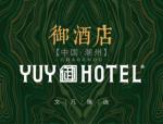 潮州御酒店:2018开业的十大人文酒店