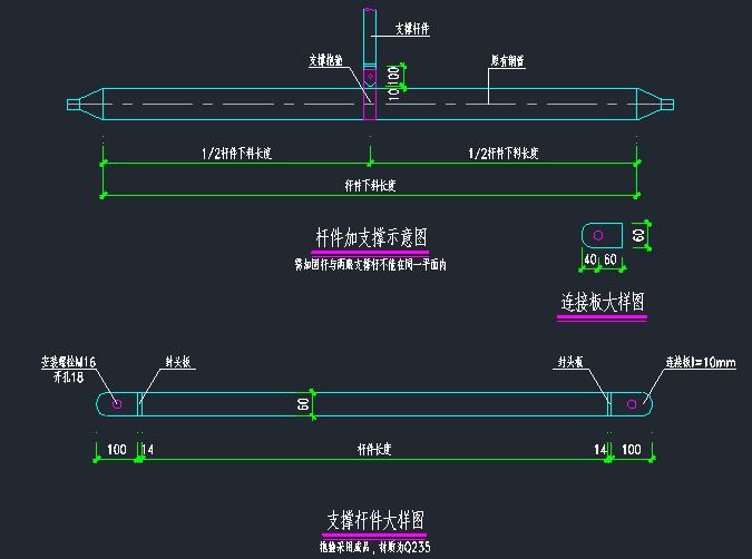 网架加固施工图_2