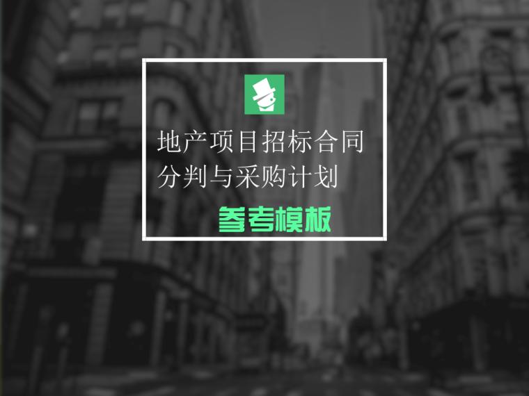 地产项目招标合同分判与采购计划表模板