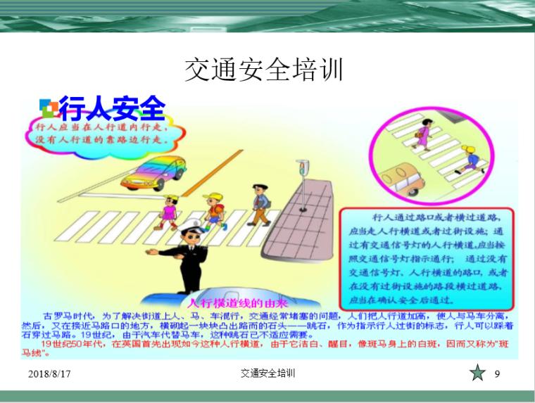 交通安全基础知识培训(附图多)