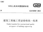 GB50300-2013下载,建筑工程施工质量验收统一标准GB50300-2013