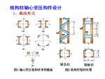 格构式轴心受压构件设计