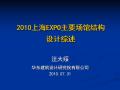 2010上海EXPO主要场馆结构设计综述