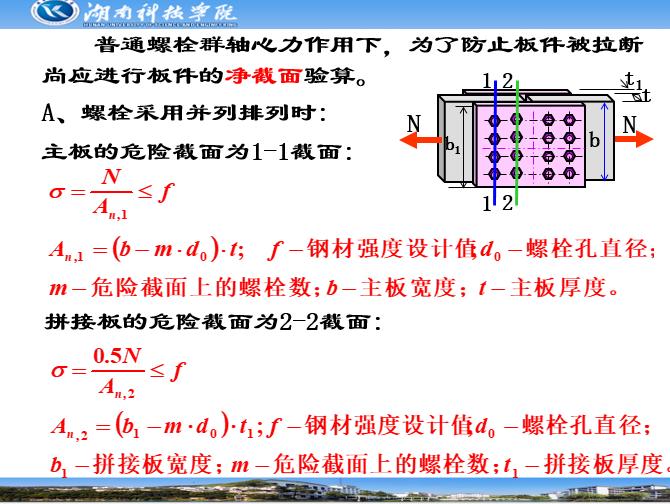 钢结构螺栓连接_8