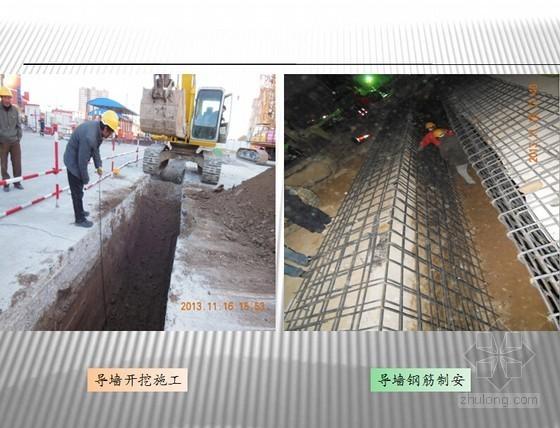 [山西]地铁地连墙监理施工总结(PPT 附图丰富)