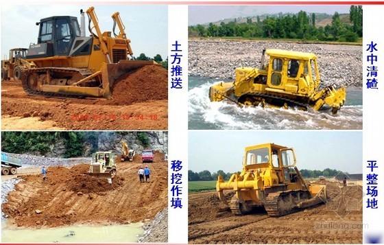 土方工程机械化施工及填土压实(土木工程施工讲义第3讲)