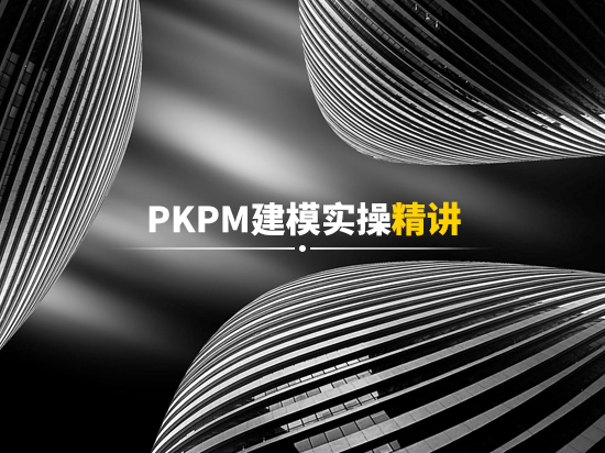 PKPM建模实操精讲