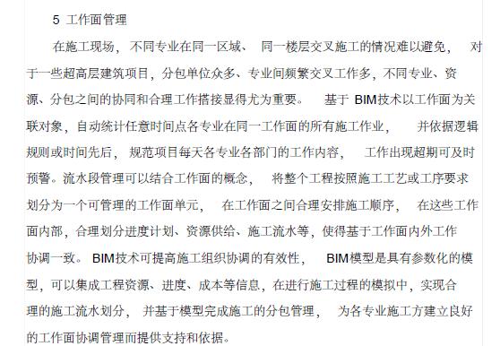 BIM技术应用_3