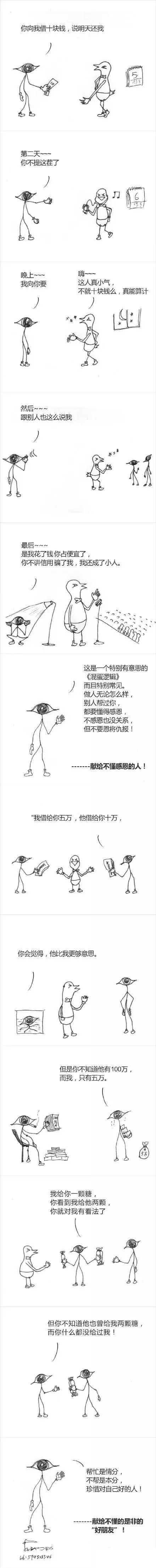 漫画——中国式思维_2