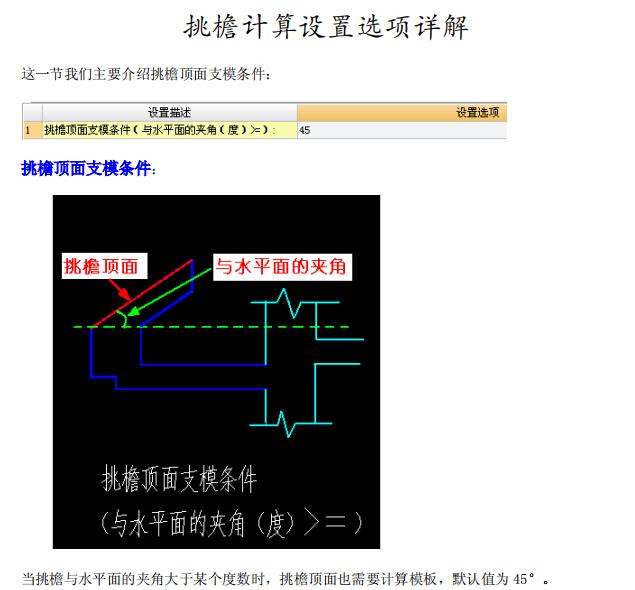 【广联达】土建算量计算设置详解_4