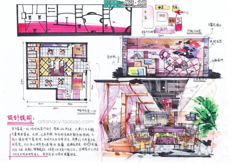 [室内快题设计]酒吧、酒店大堂、酒店公寓客房高清手绘图