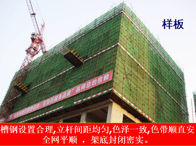 高层建筑外悬挑脚手架搭设施工工艺详解(附图,共90页)