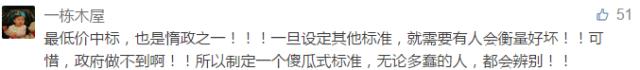 """人民日報:""""最低價中標""""不改,談什麽工匠精神、中國製造!_10"""
