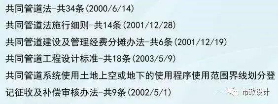 中国迄今运营里程最多地区的城市地下管廊建设成果和经验汇总_19
