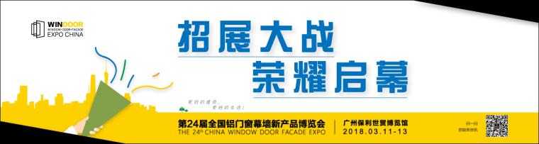 2018第24届全国铝门窗幕墙新产品博览会公开招展!
