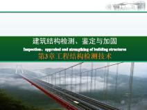 sbf123胜博发娱乐结构检测鉴定与加固-工程结构检测技术