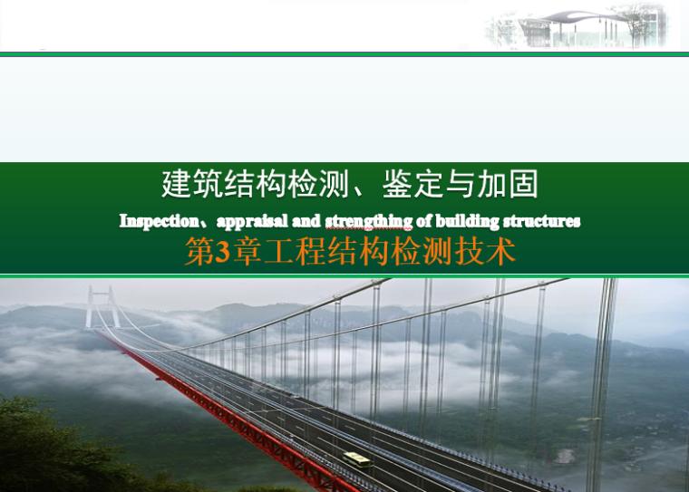 建筑结构检测鉴定与加固-工程结构检测技术