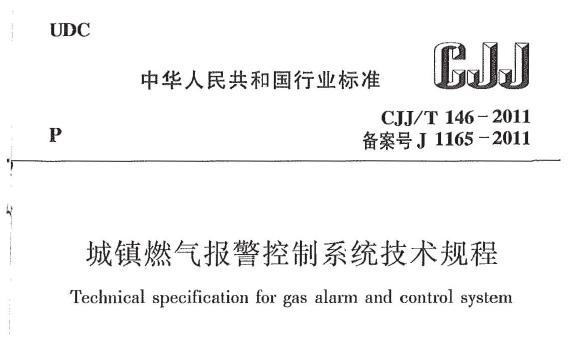 暖通空调规范-城镇燃气报警控制系统技术规程