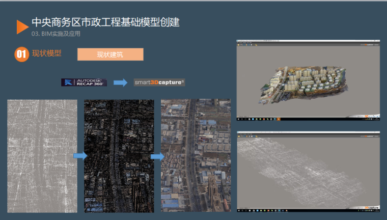 济南市中央商务区市政工程BIM技术应用_5