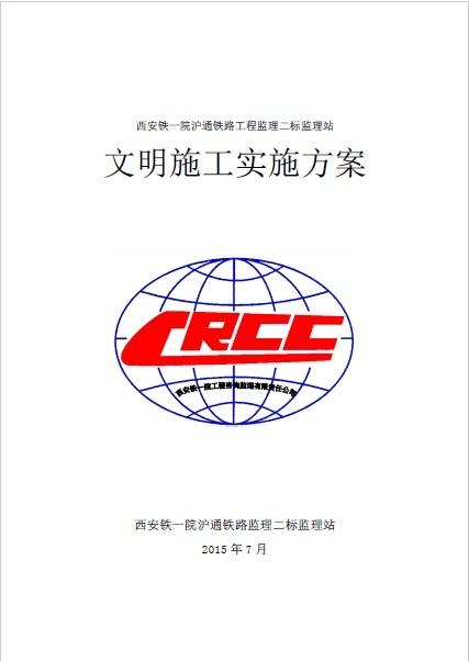 沪通铁路工程监理二标现场文明施工实施方案