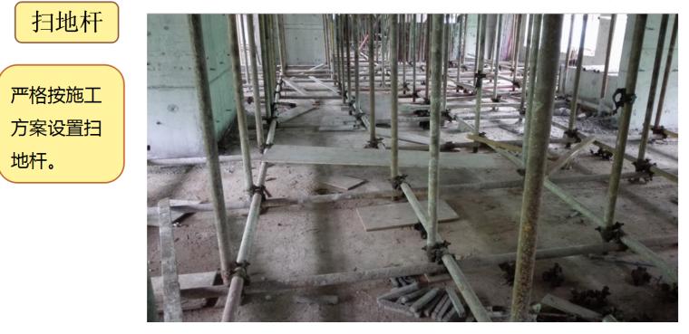 知名房地产企业模板工程施工质量标准(一图一解)-扫地杆