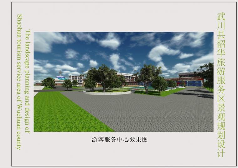武川县韶华旅游服务区景观规划设计_8