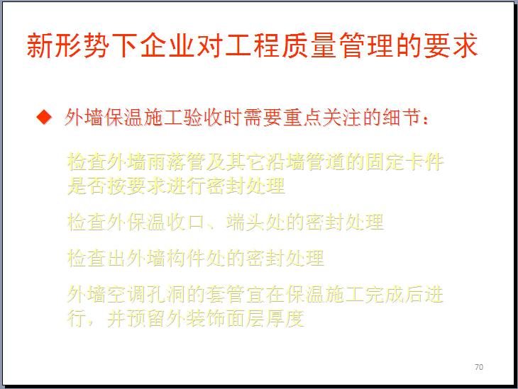 房地产项目现代工程管理体系的破解之道(228页)_3