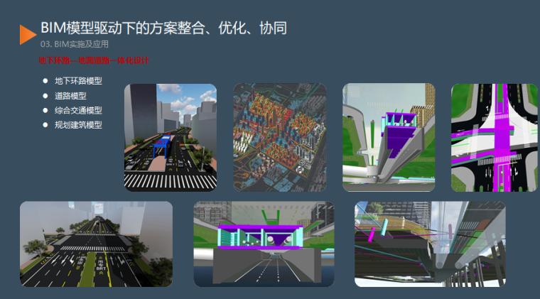 济南市中央商务区市政工程BIM技术应用_10