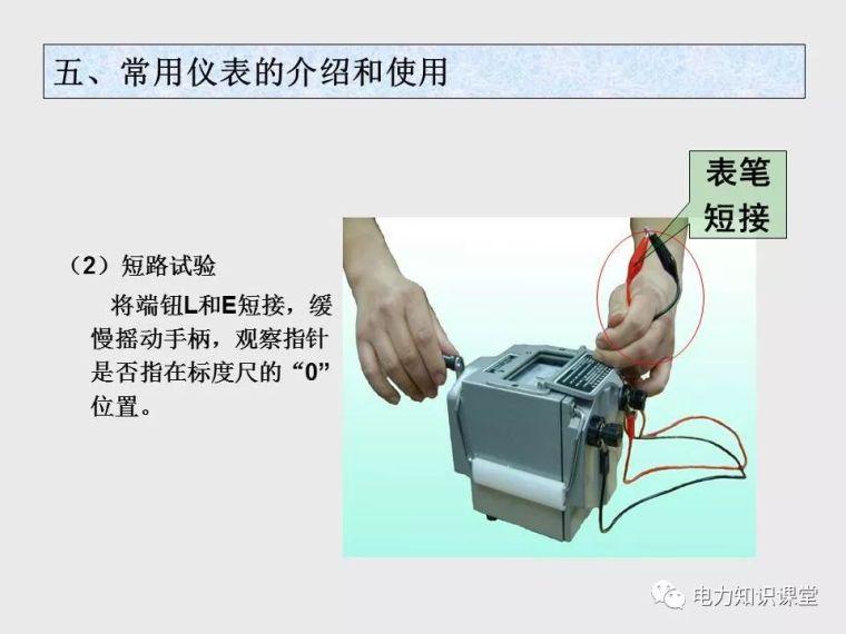 收藏!最详细的电气工程基础教程知识_226