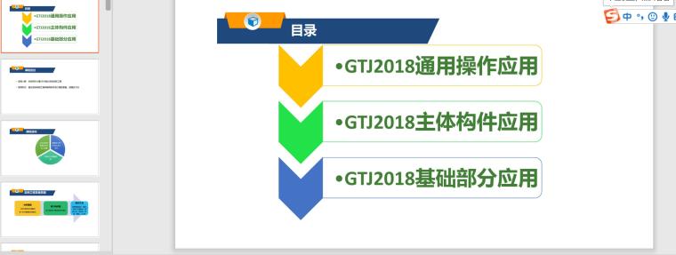 广联达GTJ2018学习视频资料