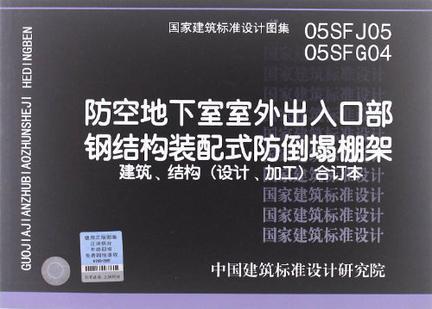 05SFG04 防空地下室室外出入口部钢结构装配式防倒塌棚架