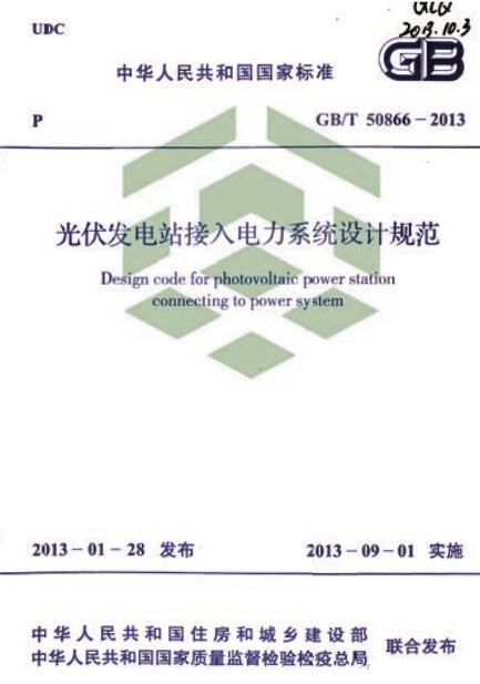 GBT 50866-2013 光伏发电站接入电力系统设计规范