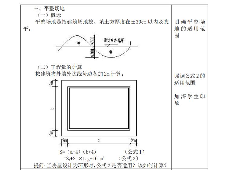 土石方工程工程量的计算(概念+公式+案例)_2