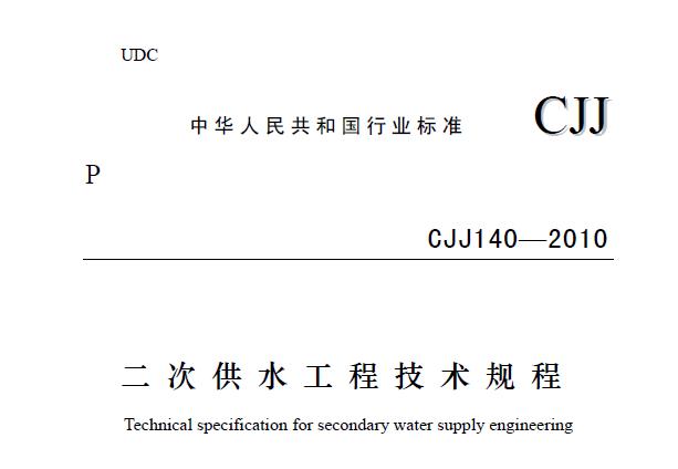 二次供水工程技术规程(非正式版)CJJ 140-2010