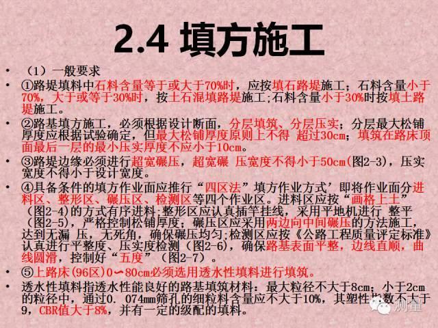 高速公路路基施工标准化_12