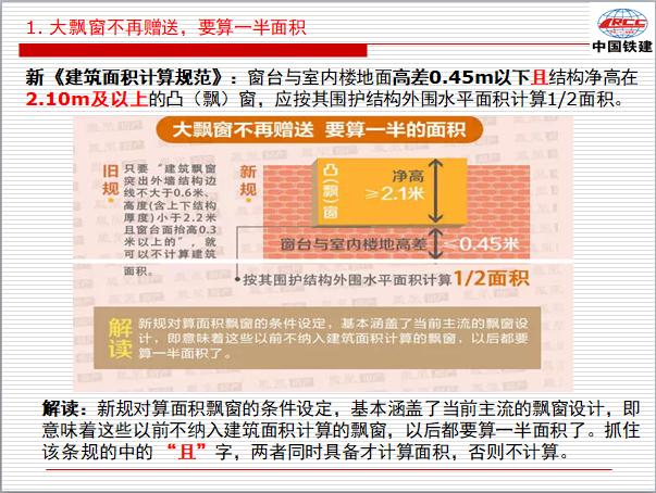 [中铁]建筑工程面积计算规范新旧对比解读_8