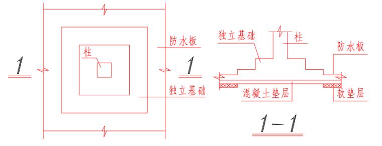 独立基础加防水板基础的设计-朱炳寅