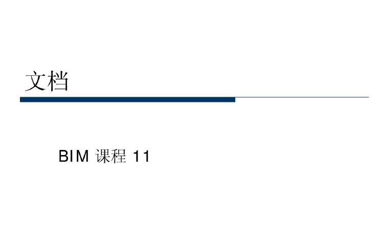 BIM课程-文档11