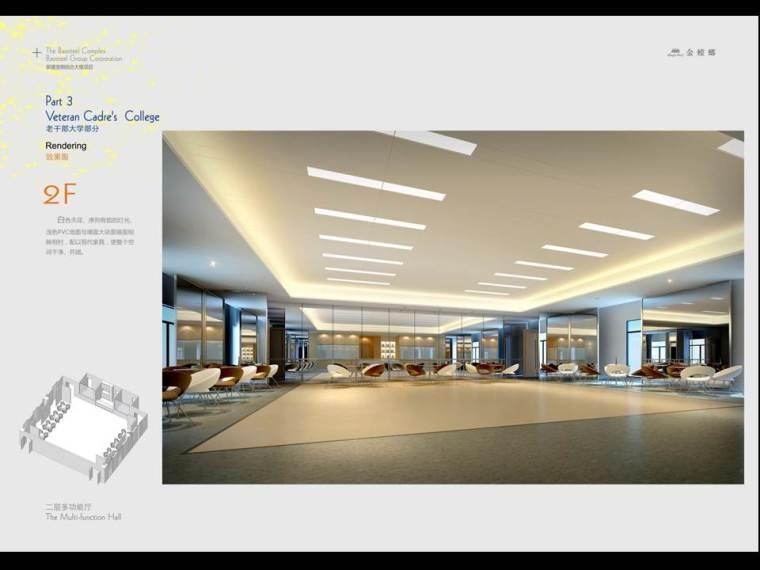 金螳螂-上海某办公大楼概念+效果图