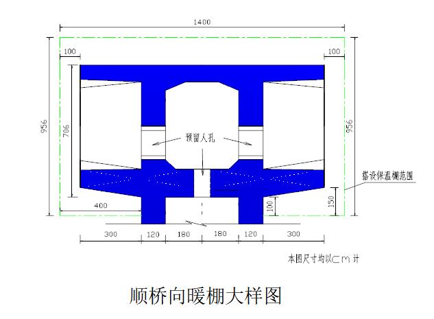 大桥冬季施工方案(word,40页)