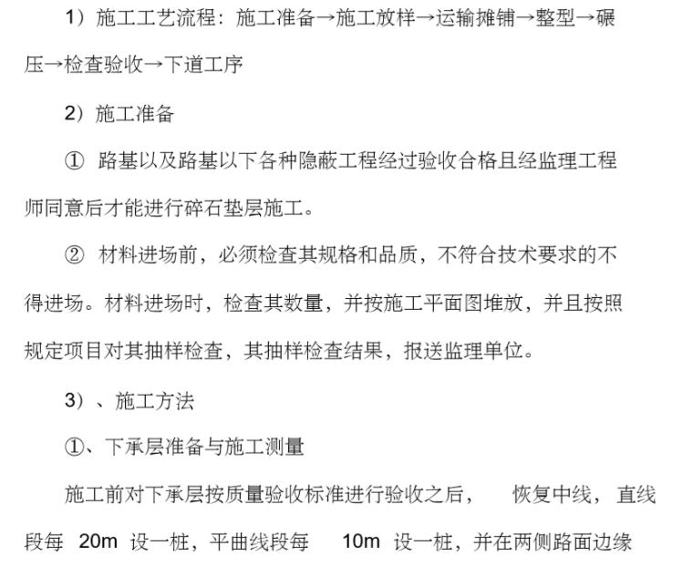 [西安]西沣路道路排水改造工程施工组织设计_2