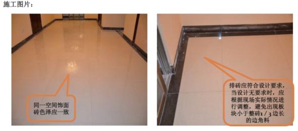 装饰装修工程施工工艺讲义PPT