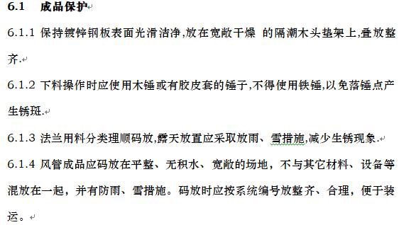 北京科技会展中心通风空调施工组织设计(图文详细)_7