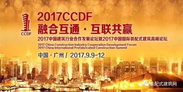 2017中國建筑行業合作發展論壇暨2017中國國際裝配式建筑高峰論壇