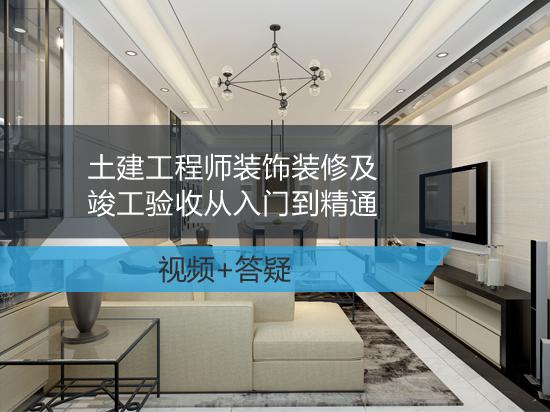 土建工程师装饰装修及竣工验收从入门到精通