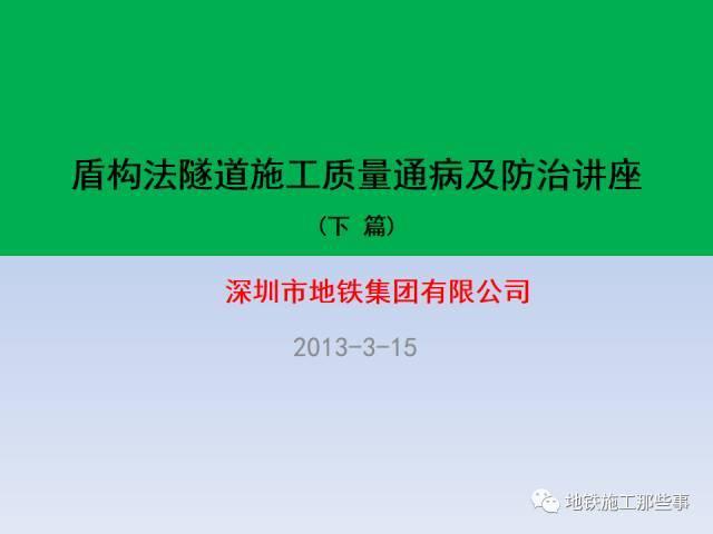 盾构法隧道施工质量通病及防治(下)